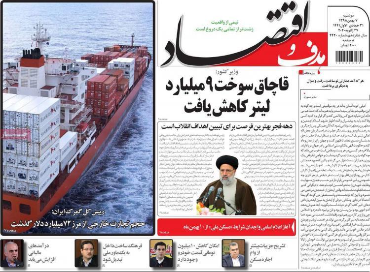عناوین روزنامه های اقتصادی دوشنبه هفتم بهمن ۱۳۹۸,روزنامه,روزنامه های امروز,روزنامه های اقتصادی