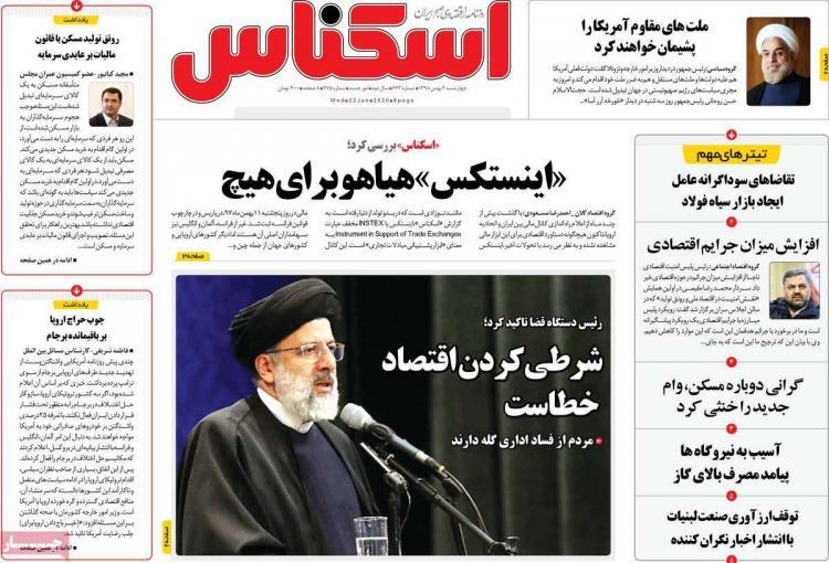 عناوین روزنامه های اقتصادی چهارشنبه دوم بهمن ۱۳۹۸,روزنامه,روزنامه های امروز,روزنامه های اقتصادی