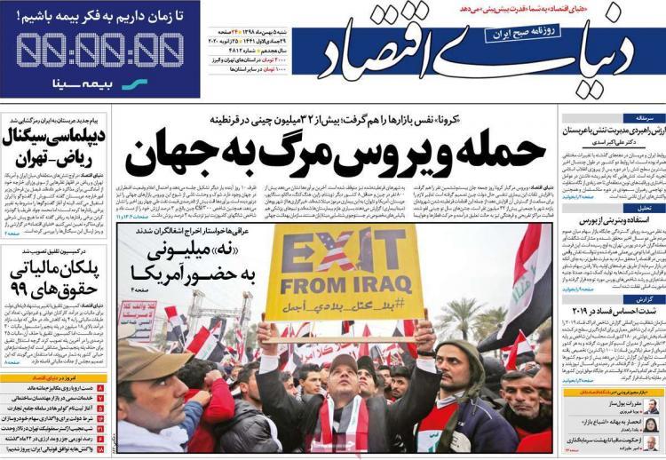 عناوین روزنامه های اقتصادی شنبه پنج بهمن ۱۳۹۸,روزنامه,روزنامه های امروز,روزنامه های اقتصادی