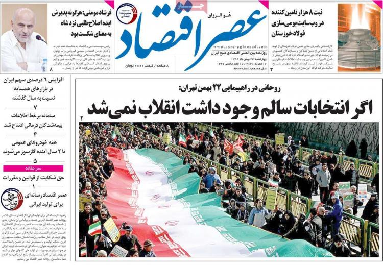 عناوین روزنامه های اقتصادی - چهارشنبه بیست و سوم بهمن ۱۳۹۸,روزنامه,روزنامه های امروز,روزنامه های اقتصادی