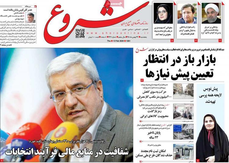 عناوین روزنامه های اقتصادی پنجشنبه بیست و چهارم بهمن ۱۳۹۸,روزنامه,روزنامه های امروز,روزنامه های اقتصادی