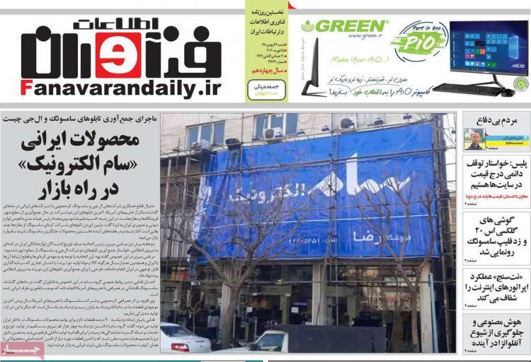 عناوین روزنامه های اقتصادی شنبه بیست و ششم بهمن ۱۳۹۸,روزنامه,روزنامه های امروز,روزنامه های اقتصادی