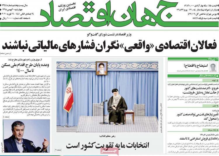 عناوین روزنامه های اقتصادی چهارشنبه سی ام بهمن ۱۳۹۸,روزنامه,روزنامه های امروز,روزنامه های اقتصادی