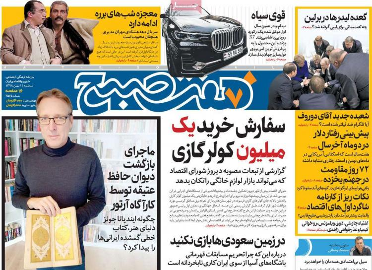 عناوین روزنامه های سیاسی سه شنبه یکم بهمن ۱۳۹۸,روزنامه,روزنامه های امروز,اخبار روزنامه ها