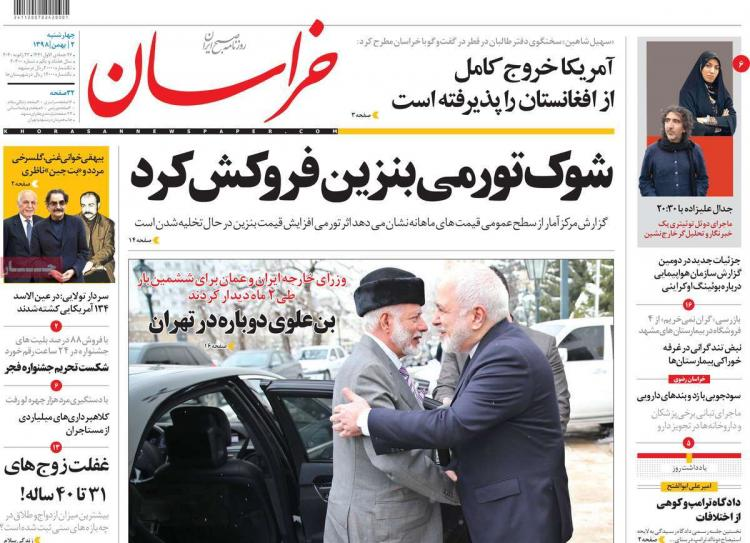 عناوین روزنامه های سیاسی - چهارشنبه دوم بهمن ۱۳۹۸,روزنامه,روزنامه های امروز,اخبار روزنامه ها