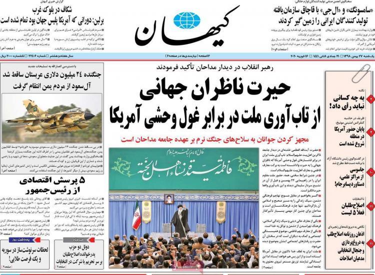 عناوین روزنامه های سیاسی یکشنیه یست و هفتم بهمن ۱۳۹۸,روزنامه,روزنامه های امروز,اخبار روزنامه ها