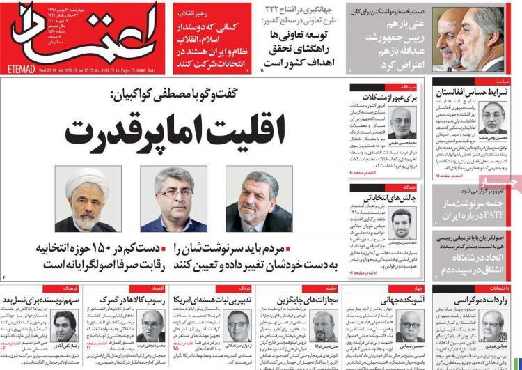 عناوین روزنامه های سیاسی چهارشنبه سی ام بهمن ۱۳۹۸,روزنامه,روزنامه های امروز,اخبار روزنامه ها