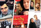 فیلم های دهۀ هشتاد سینمای ایران,اخبار فیلم و سینما,خبرهای فیلم و سینما,سینمای ایران