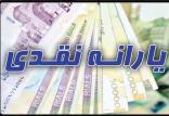 یارانه نقدی ۹۹,اخبار اقتصادی,خبرهای اقتصادی,اقتصاد کلان