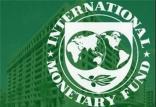 صندوق بین المللی پول,اخبار اقتصادی,خبرهای اقتصادی,اقتصاد جهان