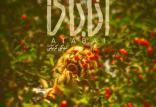 پوستر فیلم سینمایی آتابای,اخبار فیلم و سینما,خبرهای فیلم و سینما,سینمای ایران