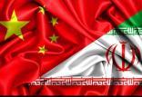 روابط ایران و چین,اخبار اقتصادی,خبرهای اقتصادی,تجارت و بازرگانی