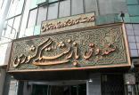 حقوق و عیدی بازنشستگان کشوری,اخبار کار,اشتغال و تعاون,بازنشستگان و مستمری بگیران