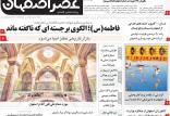 تیتر روزنامه های استانی سه شنبه هشتم بهمن ۱۳۹۸,روزنامه,روزنامه های امروز,روزنامه های استانی