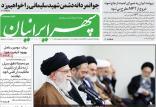 عناوین روزنامه های استانی سه شنبه یکم بهمن ۱۳۹۸,روزنامه,روزنامه های امروز,روزنامه های استانی