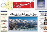 عناوین روزنامه های استانی چهارشنبه دوم بهمن ۱۳۹۸,روزنامه,روزنامه های امروز,روزنامه های استانی