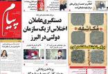 عناوین روزنامه های استانی شنبه پنج بهمن ۱۳۹۸,روزنامه,روزنامه های امروز,روزنامه های استانی