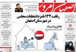 عناوین روزنامه های استانی شنبه بیست و ششم بهمن ۱۳۹۸,روزنامه,روزنامه های امروز,روزنامه های استانی