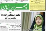 عناوین روزنامه های استانی دوشنبه بیست و هشتم ۱۳۹۸,روزنامه,روزنامه های امروز,روزنامه های استانی