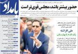 عناوین روزنامه های استانی چهارشنبه سی ام بهمن ۱۳۹۸,روزنامه,روزنامه های امروز,روزنامه های استانی