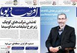 تیتر روزنامه های اقتصادی سه شنبه هشتم بهمن ۱۳۹۸,روزنامه,روزنامه های امروز,روزنامه های اقتصادی