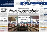 عناوین روزنامه های اقتصادی سه شنبه یکم بهمن ۱۳۹۸,روزنامه,روزنامه های امروز,روزنامه های اقتصادی
