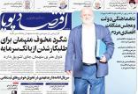 عناوین روزنامه های اقتصادی یکشنیه یست و هفتم بهمن ۱۳۹۸,روزنامه,روزنامه های امروز,روزنامه های اقتصادی
