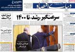 عناوین روزنامه های اقتصادی سه شنبه بیست و نهم بهمن ۱۳۹۸,روزنامه,روزنامه های امروز,روزنامه های اقتصادی