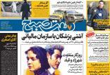عناوین روزنامه های سیاسی پنجشنبه سوم بهمن ۱۳۹۸,روزنامه,روزنامه های امروز,اخبار روزنامه ها