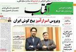عناوین روزنامه های سیاسی شنبه پنج بهمن ۱۳۹۸,روزنامه,روزنامه های امروز,اخبار روزنامه ها