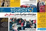 عناوین روزنامه های سیاسی دوشنبه هفتم بهمن ۱۳۹۸,روزنامه,روزنامه های امروز,اخبار روزنامه ها