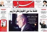 عناوین روزنامه های سیاسی شنبه بیست و ششم بهمن ۱۳۹۸,روزنامه,روزنامه های امروز,اخبار روزنامه ها
