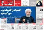 عناوین روزنامه های سیاسی دوشنبه بیست و هشتم ۱۳۹۸,روزنامه,روزنامه های امروز,اخبار روزنامه ها