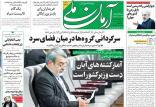 عناوین روزنامه های سیاسی سه شنبه بیست و نهم بهمن ۱۳۹۸,روزنامه,روزنامه های امروز,اخبار روزنامه ها