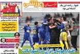 عناوین روزنامه های ورزشی یکشنبه ششم بهمن ۱۳۹۸,روزنامه,روزنامه های امروز,روزنامه های ورزشی