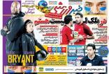 تیتر روزنامه های ورزشی سه شنبه هشتم بهمن ۱۳۹۸,روزنامه,روزنامه های امروز,روزنامه های ورزشی