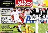 عناوین روزنامه های ورزشی چهارشنبه سی ام بهمن ۱۳۹۸,روزنامه,روزنامه های امروز,روزنامه های ورزشی
