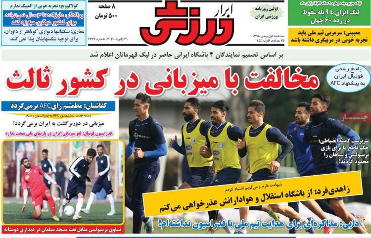 عناوین روزنامه های ورزشی سه شنبه یکم بهمن ۱۳۹۸,روزنامه,روزنامه های امروز,روزنامه های ورزشی