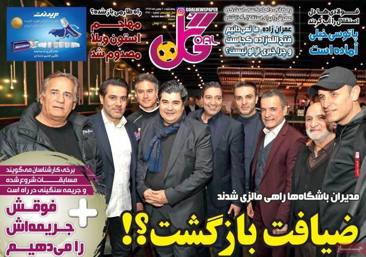 عناوین روزنامه های ورزشی چهارشنبه دوم بهمن ۱۳۹۸,روزنامه,روزنامه های امروز,روزنامه های ورزشی