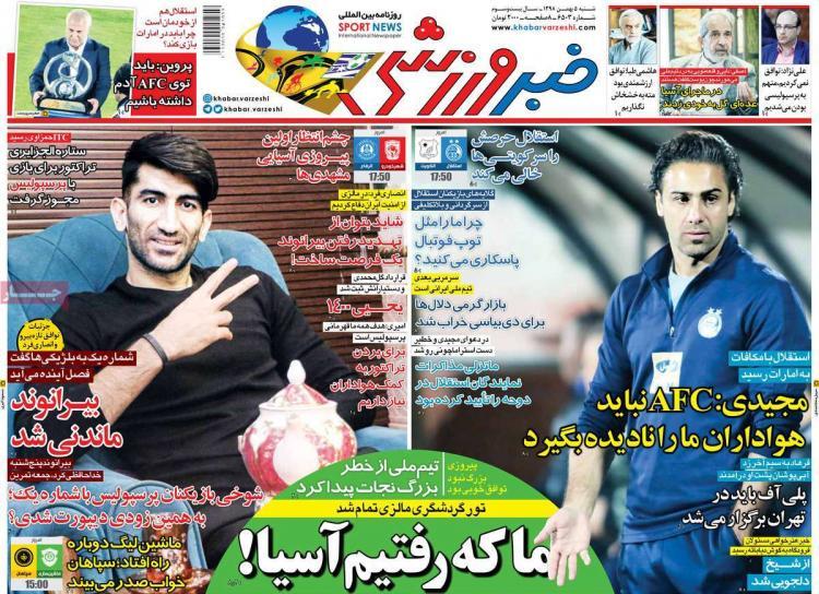 عناوین روزنامه های ورزشی شنبه پنج بهمن ۱۳۹۸,روزنامه,روزنامه های امروز,روزنامه های ورزشی