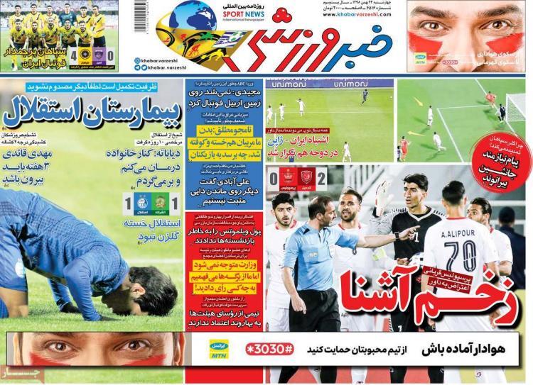 عناوین روزنامه های ورزشی چهارشنبه بیست و سوم بهمن ۱۳۹۸,روزنامه,روزنامه های امروز,روزنامه های ورزشی