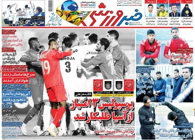 عناوین روزنامه های ورزشی شنبه بیست و ششم بهمن ۱۳۹۸,روزنامه,روزنامه های امروز,روزنامه های ورزشی