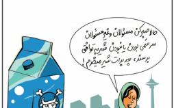 کاریکاتور بلاتکلیفی شیر,کاریکاتور,عکس کاریکاتور,کاریکاتور اجتماعی