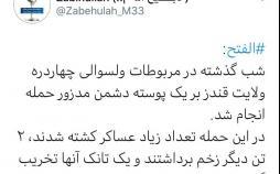 اخبار افغانستان,خبرهای افغانستان,تازه ترین اخبار افغانستان