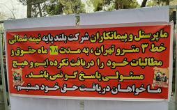 اعتراضات کارگران متروی تهران,کار و کارگر,اخبار کار و کارگر,اعتراض کارگران