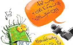 کاریکاتور عدم شیوع ویروس کرونا در ایران,کاریکاتور,عکس کاریکاتور,کاریکاتور اجتماعی