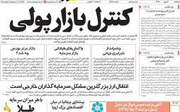 عناوین روزنامه های اقتصادی پنجشنبه سوم بهمن ۱۳۹۸,روزنامه,روزنامه های امروز,روزنامه های اقتصادی