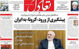 عناوین روزنامه های اقتصادی یکشنبه ششم بهمن ۱۳۹۸,روزنامه,روزنامه های امروز,روزنامه های اقتصادی
