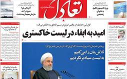 عناوین روزنامه های اقتصادی دوشنبه بیست و هشتم ۱۳۹۸,روزنامه,روزنامه های امروز,روزنامه های اقتصادی