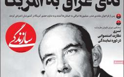 عناوین روزنامه های سیاسی یکشنبه ششم بهمن ۱۳۹۸,روزنامه,روزنامه های امروز,اخبار روزنامه ها